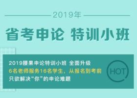 申论智学特训16人小班【2019 省考】