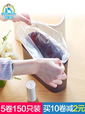 「迷你垃圾袋 5卷装150只」小卷装家用加厚小号桌面垃圾桶垃圾袋