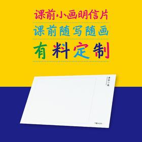 童画课前小画 明信片 1包100张 单价0.18元/张