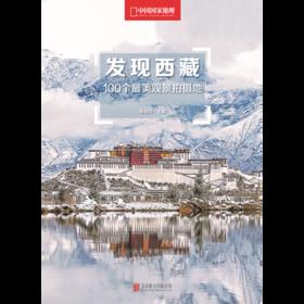 《发现西藏:100个最美观景拍摄地》 秘境千寻,美景无限—中国国家地理发现系列