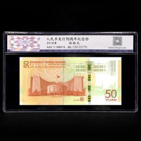 【少量现货】人民币发行70周年纪念钞评级封装版(MS69)