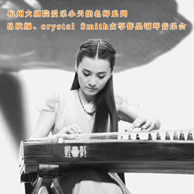 【杭州大剧院】9月06日爱乐小天使名师系列 吕欣颜、Crystal Smith古筝作品钢琴音乐会