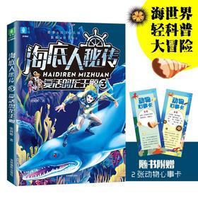 意林 海底人秘传3复活的龙王鲸 随书附赠2张动物心事卡 作者张剑彬 海洋科普 奇幻冒险