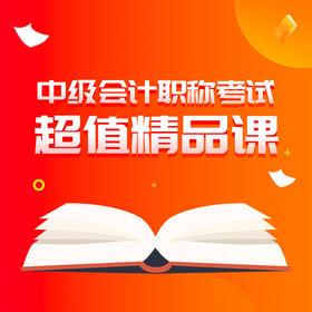 2019中级会计超值精品课