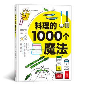 料理的1000个魔法(不费功夫,步骤简单,一学就会 1000个魔法般的小窍门 让初学者也能轻松征服厨房!)