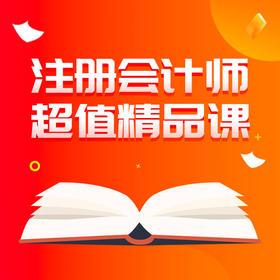 2019注册会计师超值精品课