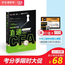 财金通教育出品CFA考试一级二级《直通CFA》CFA中文教材