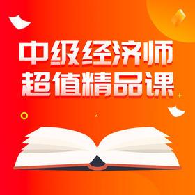 2019中级经济师职称考试超值精品课