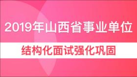 【2019事业单位】山西省结构化面试强化巩固