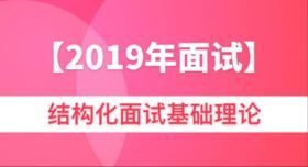 【2019事业单位】山西省结构化面试基础理论套餐