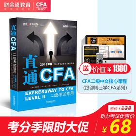 CFA考试二级《直通CFA》CFA中文教材财金通教育出品