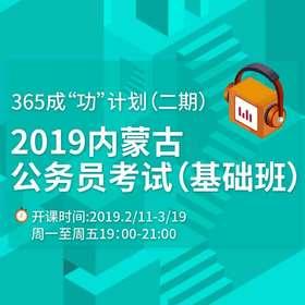 """365成""""功""""计划(二期)——2019内蒙古公务员考试(基础班)(提供电子版讲义,2月11日统一开通账号)"""