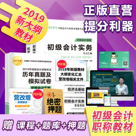 2019初级学堂精编教材+历年试卷+押题密卷