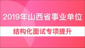 【2019事业单位】山西省结构化面试专项提升