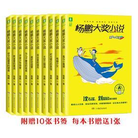 预定 意林 杨鹏大奖小说套装 共10本 附赠精美书签10张 迪士尼签约作家杨鹏 刘慈欣 沈石溪推荐