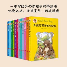 《伯吉斯至爱温暖动物小说》(全12册)