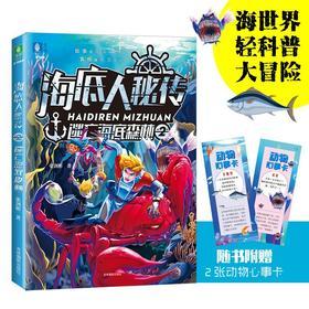 意林 海底人秘传2逃亡海底森林 随书附赠2张动物心事卡 作者张剑彬 海洋科普 奇幻冒险