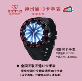 闪富表/全国通用防水手表
