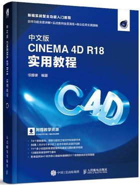 中文版CINEMA 4D R18 实用教程