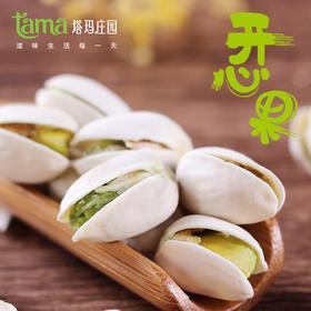 【塔玛庄园】开心果罐装190g 颗颗饱满  粒粒香醇