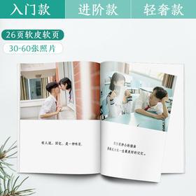 照片书A4尺寸