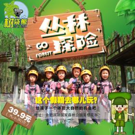 树袋熊树上探险开园4周年巨献特惠,39.9元挑战初级区,丛林小勇士们,快来集合啦!