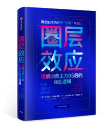 《圈层效应:理解消费主力95后的商业逻辑》(订全年杂志,免费赠新书)