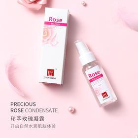 【第二支半价】珍萃玫瑰,油皮亲妈 ,增强皮肤抵抗力,补水保湿亮白三效合一