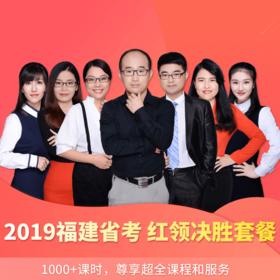 """2019年福建省公务员笔试""""红领决胜""""套餐"""