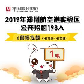 真不错!2019年郑州航空港实验区公开招聘资料包