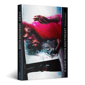 史蒂夫•麦凯瑞:东南偏南(史蒂夫•麦凯瑞杰出的摄影作品集之一,是南亚和东南亚不可思议且震撼人心的图像的集成。)