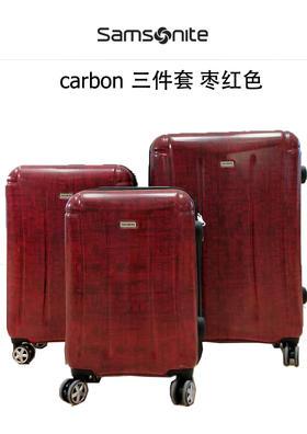 Samsonite Carbon 新秀丽拉杆箱三件套 枣红色 7283#