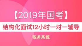 【2019年国考】结构化面试12小时一对一辅导(税务系统)