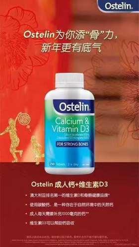 Ostelin成人VD钙片   250粒/300粒