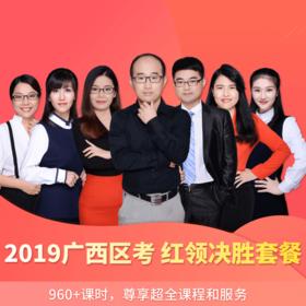 2019年广西公务员笔试¡°红领决胜¡±套餐