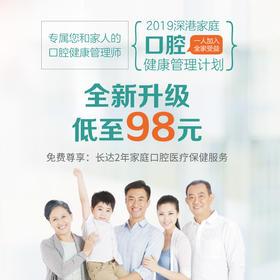 远东 2019深港家庭口腔健康管理计划
