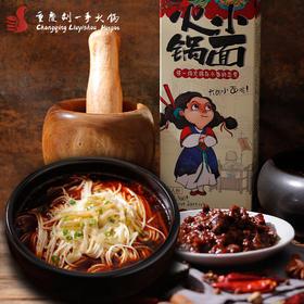重庆小面4人份560g刘一手面条含调料 煮面速食
