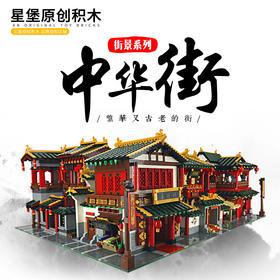 星堡中华街景积木原创中国风苏州园林成人拼装益智儿童玩具男孩