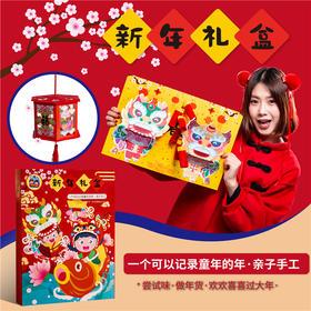 猪年手工礼盒新年礼盒亲子陪娃过猪年手工DIY材料包猪主题手工精美礼盒装