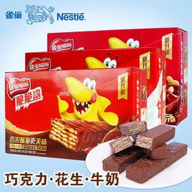 雀巢脆脆鲨巧克力味威化饼干32条/盒