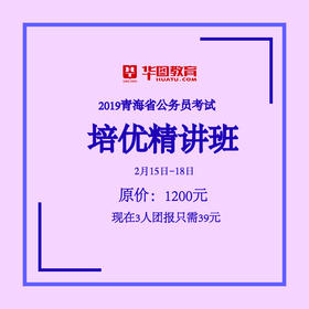 2019青海省考培优精讲班