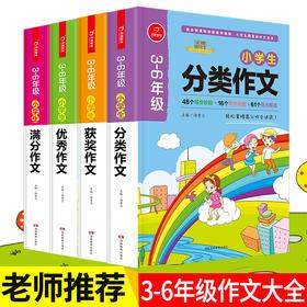 【雪儿老师】全能辅导王·小学生分类+优秀+获奖+满分作文