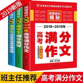 19高考作文套装(满分+满分素材+议论文论点论据论证)