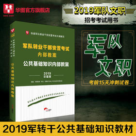 2019华图版-军队转业干部安置考试内部教案-公共基础知识内部教案