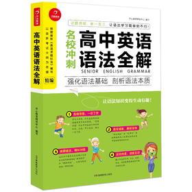 2019新版名校冲刺高中英语语法全解