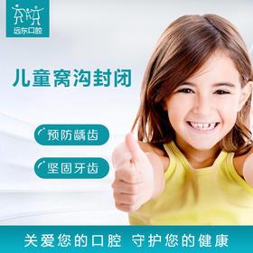 远东口腔儿童窝沟封闭1颗  购买后到远东四楼口腔验证使用