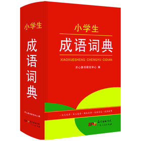 红色宝典·小学生成语词典