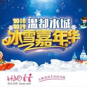 【抢购寒假专享套餐】来温都水城冰雪嘉年华,得免费家庭票 上冰雪,看网红熊,喂千只雪兔!