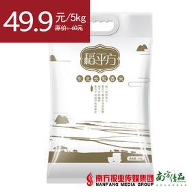 【23号提货】稻平方 东北长粒香米 5kg/袋
