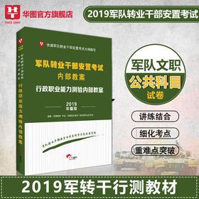 2019华图版-军队转业干部安置考试内部教案-行政职业能力测验内部教案